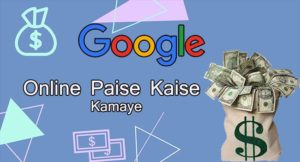 Read more about the article Ghar Baithe Online Paise Kaise kamaye-10 easy ways