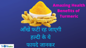 Read more about the article हल्दी के फायदे, हैरान करदे | Benefits of Turmeric in Hindi