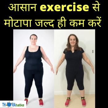 Read more about the article पेट कम करने की एक्सरसाइज | 6 आसान और बेहतरीन व्यायाम
